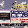 【サイバーマンデー2020】シャープ オーブンレンジ RE-SS10X-W|Amazonセール買い時チェッカー予告編【ブラックフライデー】