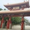 初めての吉方位旅行は、沖縄でした。