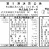 株式会社日本HP 第5期決算公告