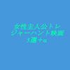 女性主人公のトレジャーハント映画5選+α