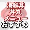 海鮮丼屋 丼丸はまずい?  海鮮丼食べてみたメニュー一覧のまとめ【540円で食べれる海鮮丼】