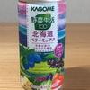 北海道ベリーミックス(KAGOME野菜生活100)飲んでみた