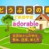 【どうぶつの森の英語】adorableの意味、英語版紹介文で例文、語源、覚え方(TOEIC・英検準1級レベル)【ゲームで英語学習】