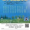 第4回愛を詩う             チャリティコンサート          「絵本と童謡の旅」