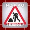 【決算情報分析】NIPPO(NIPPO CORPORATION、18810)