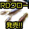 【Z-Man】アメリカのバス釣りで浸透しつつあるネッドリグに最適なクローワーム「TRD クローZ」通販サイト入荷!