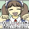 ドキドキ☆初心者が行くメイド喫茶の洗礼/後編【web漫画】