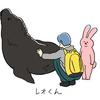 「ウサギと行く横浜・八景島日帰りの旅⑤~ぬっとりアシカとシロクマの忘れ物の真偽~」