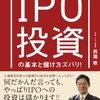 ゆうちょ銀行/かんぽ生命/日本郵政の初値結果発表!今回は初値で約定できました笑