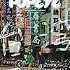 マガジンハウスの雑誌ポパイとハナコにそれぞれ台湾の記事、Kindle unlimitedで読める