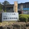 博物館 真鶴町立遠藤貝類博物館