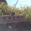 小豆島の大角鼻灯台に行っても何も無かった 〜それでも記憶に刻まれ続けるだろう〜