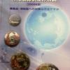 書籍紹介その36   知的財産侵害物品の水際取締制度の解説【2009年版】