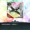 噴式戦闘爆撃機「噴式景雲改」を「試製景雲(艦偵型)」から改修更新して入手しました