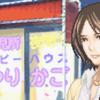 探偵 神宮寺三郎 白い影の少女【10】