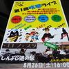 *~第1回咲耶ライブ8/26(土曜日)決定~*