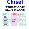 define入りBlackBoxをChisel+Verilatorでシミュレーションする方法