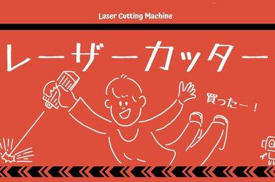 【買っちゃった】3万円台になって手が届く家庭用レーザーカッターがある!