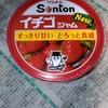 今日は苺ジャムを買いました(^∀^)