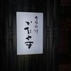 【西川緑道公園】季節料理かたやま