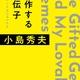 創作する遺伝子 僕が愛したMEME(ミーム)たち 著者:小島秀夫 〈レビュー・感想〉 MGSⅤやデス・ストランディングの最良の副読本!