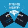 【Amazon Music Unlimited】自動解約の設定方法