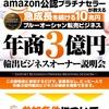 【号外】世界のAmazonに認められた男の手法を公開 ※号外版として