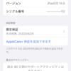 ソフトバンクのあんしん保証パックからApple直接のAppleCare+に変更できた!