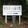 6月2日(日)覚馬、八重、三郎の墓参り
