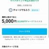 Xiaomi Mi9 でマイナポイント獲得