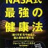 【書評】NASA 式 最強 の 健康法 「座り すぎ」 を やめる と、 脳 と 身体 が 変わる ジョーン・ヴァーニカス ポプラ新書