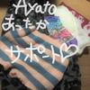 Ayatoの寒さ対策サポート★もこもこ私物みせます♡