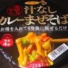 サンポー 汁なし カレーまぜそば 69+税円 (MEGAドンキ)