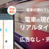 列車の走行位置をリアルタイムで表示するAndroidアプリ『電車今どこ?』をリリースしました
