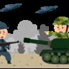軍をもつことが戦争につながると考える人の矛盾について