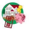 中古住宅購入でも〝住宅ローン控除〟は受けられますか?