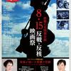 「八月の狂詩曲<ラプソディー>」(1991/98分/35mm) 8.15終戦の日特別企画 反戦・反核映画祭