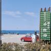 コロナウイルス感染拡大防止のため4月29日から5月6日まで道の駅「千枚田ポケットパーク」の駐車場は閉鎖されます