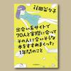 #花田菜々子「出会い系サイトで70人と実際に会ってその人に合いそうな本をすすめまくった1年間のこと」