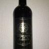 今日のワインはフランスの「コントワール・デ・ザローム カベルネソーヴィニヨン」1000円以下で愉しむワイン選び(№69)