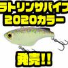 【シマノ】スレバスにも効くコンパクトバイブの限定カラー「ラトリンサバイブ 2020カラー」発売!