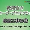 【法面工事業】緑傾色のスロープ・プロテクションとは?どういう業種?