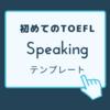 初めてのTOEFL  ⑥Speaking 〜テンプレート〜