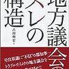 【2212冊目】吉田利宏『地方議会のズレの構造』