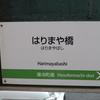 シリーズ土佐の駅(171-1)はりまや橋駅(とさでん交通伊野線、桟橋線、後免線・前)