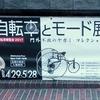 自転車とモード展@伊藤忠青山アートスクエア 2017年5月5日(金)