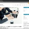 【InCircle】ビジネスチャットとメールの使い分けについて記事を掲載(製品ブログ)