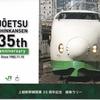 上越新幹線開業35周年記念硬券ラリー
