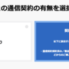 My SoftBankにて中古端末などのSIMロック解除が無料で手続き可能に