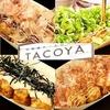 【オススメ5店】下北沢・代々木上原(東京)にあるたこ焼きが人気のお店